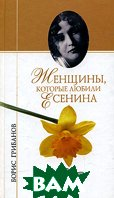 Женщины, которые любили Есенина  Борис Грибанов купить