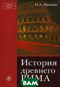История древнего Рима  Машкин М.А. купить