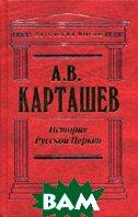История Русской Церкви. Том 1  Карташев А.В.  купить