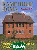 Каменные дома  Самойлов В.С. купить