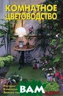 Комнатное цветоводство  Линь В.В. купить