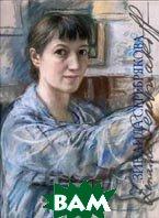 `Зинаида Серебрякова` 1884-1967  Русакова А.А. купить