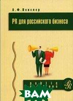 PR для российского бизнеса  Векслер А.Ф. купить