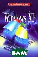 Windows XP  Валентин Холмогоров купить