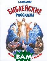 Библейские рассказы. Первый учебник вашего малыша  Г. П. Шалаева купить