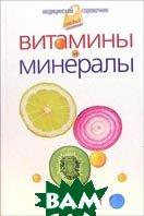 Витамины и минералы. От А до Я  Лифляндский Владислав купить