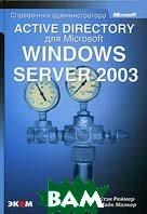 Active Directory для Windows Server 2003. Справочник администратора  Стэн Реймер, Майк Малкер купить