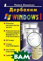 �������� windows! �������� ������� ������� Reg Cleaner'a  ����� �������  ������