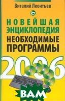 Новейшая энциклопедия. Необходимые программы  Виталий Леонтьев купить