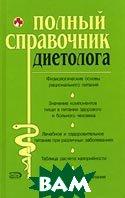 Полный справочник диетолога  Ю. Ю. Елисеева купить