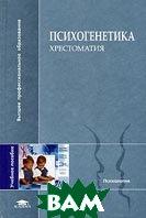 Психогенетика. Хрестоматия  М. В. Алфимова, И. В. Равич-Щербо купить