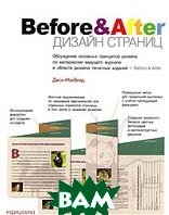 Дизайн страниц. Before & After  Джон МакВейд купить