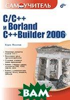 C/С++ и Borland С++Builder 2006. Самоучитель  Б. И. Пахомов купить