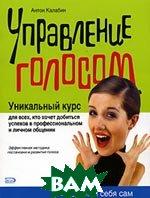 Управление голосом  Антон Калабин купить