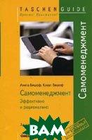 Самоменеджмент. Эффективно и рационально 2-е издание  Анита Бишоф, Клаус Бишоф купить