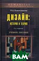 Дизайн: История и теория  Н. А. Ковешникова купить