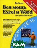 Вся мощь Microsoft Excel и Word. Для версий 97, 2000, XP, 2003  Гукин Д.  купить