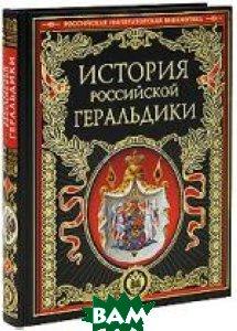 История российской геральдики  Лакиер А.Б. купить