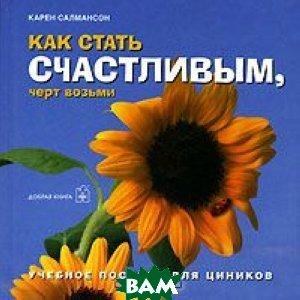 Как стать счастливым, черт возьми (коричневая обложка)  Салмансон К.  купить