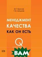 Менеджмент качества как он есть  Круглов М.Г., Шишков Г.М. купить