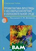 Профилактика ВИЧ/СПИДа у несовершеннолетних в образовательной среде  Шипицына Л.М. купить