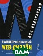Пуленепробиваемый Web-дизайн: повышение гибкости сайта и защита от потенциальных неприятностей с помощью XHTML и CSS ./  Bulletprof Web-Design  Седерхольм Д. / Dan Cederholm купить