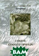 Сундук старого принца: избранные сказки  Гнездилов А.В. купить