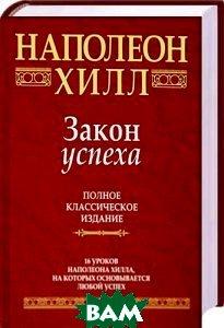 Закон успеха  Наполеон Хилл купить