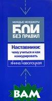 Наставники: чему учиться и как конкурировать  Янина Наволоцкая купить