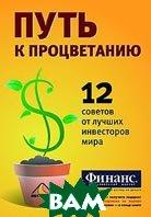 Путь к процветанию. 12 советов от лучших инвесторов мира  Смородинова О.В. купить