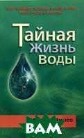 Тайная жизнь воды (зеленая)  Масару Эмото купить
