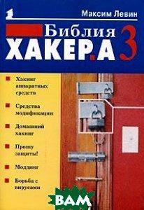 Библия хакера 3  Левин Максим  купить