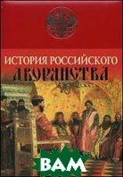 История Российского дворянства  Яблочков М.Т.  купить