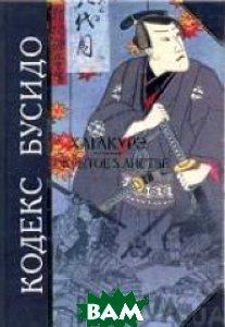 Кодекс Бусидо. Хагакурэ. Сокрытое в листве   купить