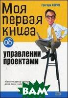 Моя первая книга об управлении проектами  Хорин Г.  купить