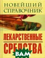 Новейший справочник. Лекарственные средства  Стефанкина Е.В. купить