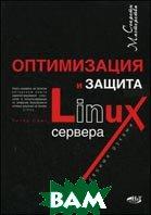 Оптимизация и защита Linux-сервера своими руками  СМИТ П.  купить