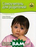 Самоучитель для родителей. От рождения до трех лет  Жукова О.С., Балобанова В.П. купить
