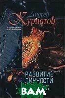 Развитие личности. Психология и психотерапия - 2 изд.  Алехин А.Н., Курпатов А.В.  купить