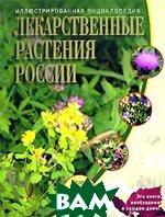 Лекарственные растения России. Иллюстрированная энциклопедия  Т. А. Ильина купить