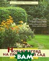 Новый взгляд на привычный сад  Маргарита Максимова, Марина Кузьмина, Наталья Кузьмина купить