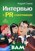 Интервью с PR-советником  Андрей Серов купить