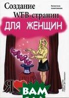 Создание Web-страниц для Женщин  Ахметзянова В. купить