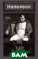 Наполеон. Заговоры и покушения  С. Ю. Нечаев купить