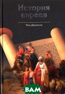 История евреев  Пол Джонсон купить