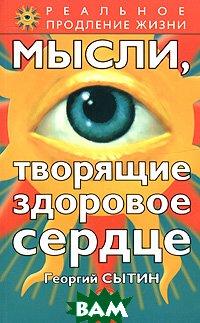 Мысли, творящие здоровое сердце  Георгий Сытин купить