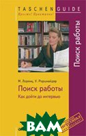 Поиск работы. Как дойти до интервью. 2-е изд., стер  Михаэль Лоренц купить