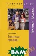 Техники продаж. 2-е издание  Лейхер Р. купить