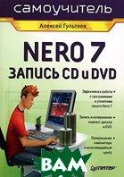Самоучитель Nero 7. Запись CD и DVD  Алексей Гультяев купить