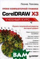 Уроки компьютерной графики. CorelDRAW X3  Леонид Левковец купить